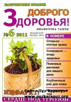 Доброго здоровья! Бабушкины травки №6 (июнь 2011)